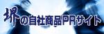 堺の自社商品PRサイト