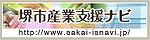 堺市産業支援ナビ